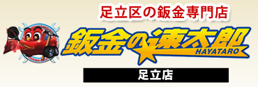 尼崎 西宮の格安板金15820円!尼崎 西宮で車傷修理
