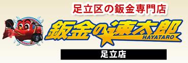 特典・地図|西宮 尼崎の格安板金15820円!西宮で車傷修理